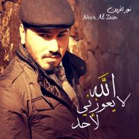 Tra Tarh Nour Elzein