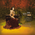 Free Download Jamyang Dolma 西海情歌 song