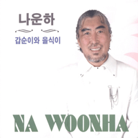 내 삶을 눈물로 채워도 Na Woonha MP3
