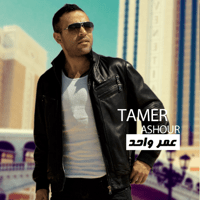Omr Wahed Tamer Ashour MP3