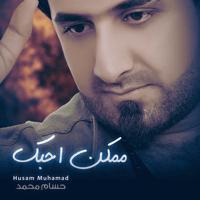Momken Ahebak Husam Muhamad MP3