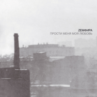 Do You Want To? Zemfira MP3