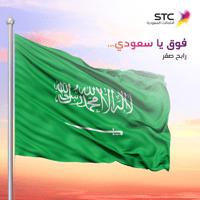 Fog Ya Saudi Rabeh Saqer
