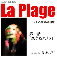 La Plage- Lovers in a Bay Mari Natsuki