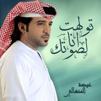 Twalht Ana Lsaoutk Eidha Al-Menhali MP3