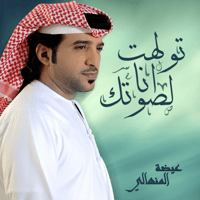 Twalht Ana Lsaoutk Eidha Al-Menhali