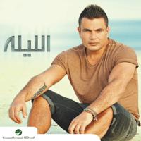 Adit El Ayam Amr Diab MP3