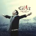 Free Download Husileng 鸿雁 Mp3