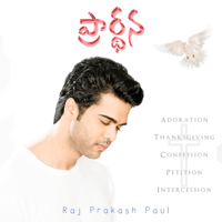 O Deva (with Dr. N. Jayapaul) Raj Prakash Paul MP3