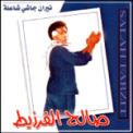 Free Download Salah Farzit Mani koultler ella Mp3