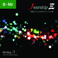 栄光から栄光へと Glory to Glory (feat. Jae Hong Song) Jworship song
