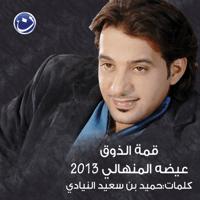 Qemt Al Zooq Eidha Al-Menhali