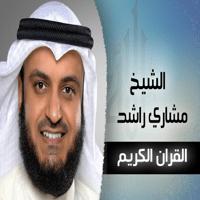 Alnajm Mishary Rashid Al-Afassy song