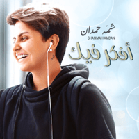 Afaker Feek Shamma Hamdan MP3