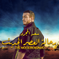 The Modern Nomad Saad Lamjarred