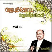 T03v10 Vinnappaththai Ketpavare Fr S J Berchmans