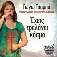 An Eisai Ena Asteri (feat. Giannis Gkoritsas) [Live] Gogo Tsampa