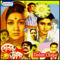 Aamaroto Gaan Chilo Kishore Kumar