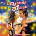Free Download Rakesh Kala & Rekha Rao Holi Mein Maje Karaa Dun Mp3