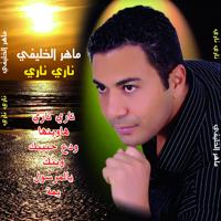 Nari Nari Maher El Khlifi MP3