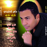 Nari Nari Maher El Khlifi song