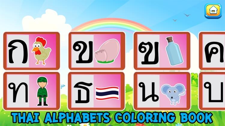 Thai Dot Alphabets Tracing by Jadet Daengsaengtien