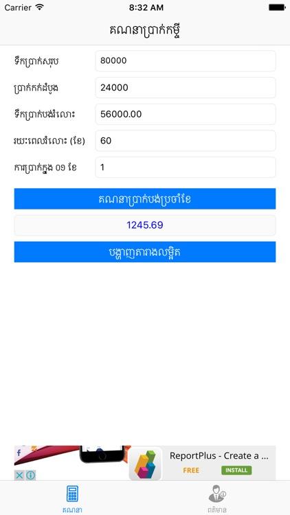 Khmer House Loan Calc by Chamin Morikawa