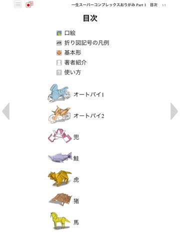 origami tiger diagrams complex