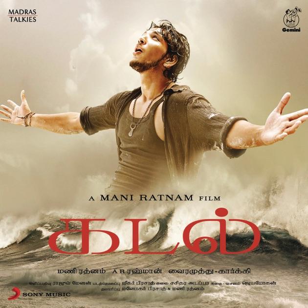 Kadal (Original Motion Picture Soundtrack) by A. R. Rahman