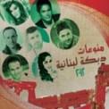 Free Download Fares Karam El Tannoura Mp3