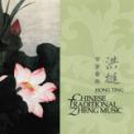 Free Download Hong Ting Lotus Out of Water Mp3