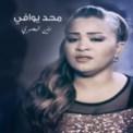 Free Download Raneen Al Basri Mahd Ywafy Mp3