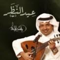 Free Download Rashed Al Majid Eid Alnathar (Oud) Mp3