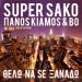 Thelo Na Se Xanado (feat. Panos Kiamos & BO) [Mi Gna] Super Sako