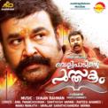 Free Download Vineeth Sreenivasan & Renjith Unni Entammede Jimikki Kammal Mp3
