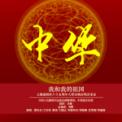 Free Download China Philharmonic Orchestra 青藏高原 (feat. 張千一) Mp3