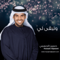 Free Download Hussain Al Jassmi We Tebga Li Mp3