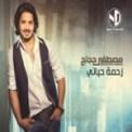 Free Download Mustafa Hagag Yamnana Mp3