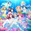 Free Download Aqours Koini Naritai Aquarium Mp3