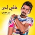 Free Download Hamad Al Qattan Mafi Ahad Mp3