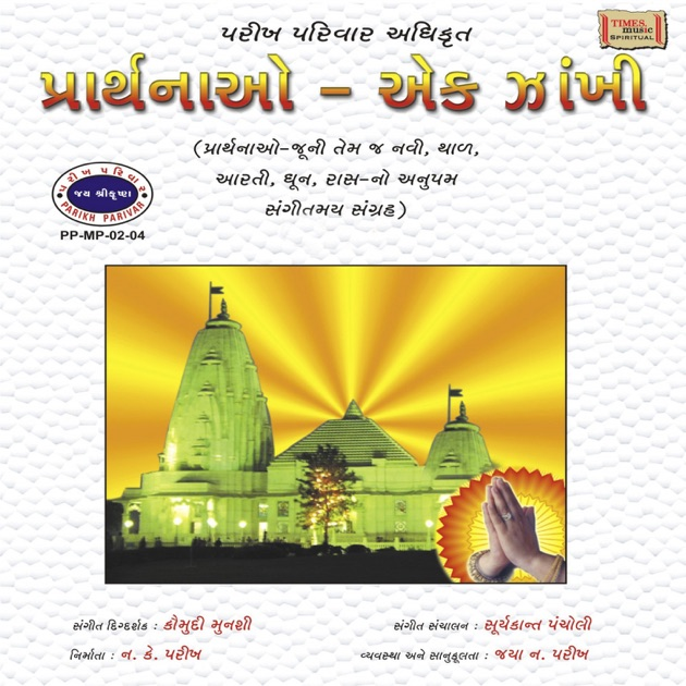 Mangal Mandir Kholo - Kaumudi Munshi