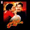 Roja - Telugu Film Tunes - EP