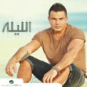 Free Download Amr Diab Al Leila Mp3