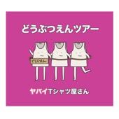ヤバイTシャツ屋さん - どうぶつえんツアー - EP アートワーク