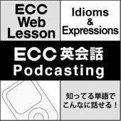 ECC - ECC 英会話 Podcasting 知ってる単語でこんなに話せる! アートワーク
