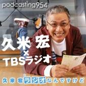 TBS RADIO 954kHz - 久米宏 ラジオなんですけど アートワーク