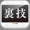 Kentaro Okazaki - 超㊙裏技 for iPhone - 知らないと損するiPhoneの使い方 アートワーク