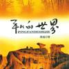 tao luo - 【听书】平凡的世界-路遥史诗级巨著 アートワーク