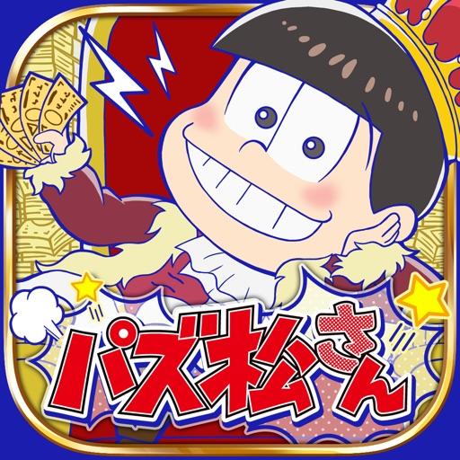 パズ松さん(おそ松さんパズルアプリ)