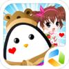 Jiang PeiHong - 企鹅情人节 - 化妆换装养成沙龙,女生小游戏免费 アートワーク
